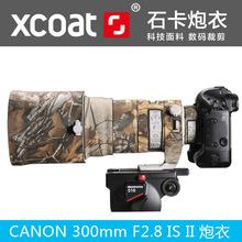 硅胶防雨套 300 一代二代镜头炮衣迷彩伪装 f2.8 佳能定焦328