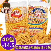 爱尚咪咪虾条蟹味粒薯片干脆面批发整箱零食品大礼包膨化小吃店