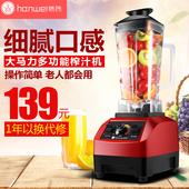 韩伟 HX-P04榨汁机多功能家用迷你榨汁杯全自动果蔬搅拌果汁机