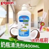 果蔬清洗 洗奶渍婴儿宝宝清洁精MA26 贝亲奶瓶清洗剂400ml清洗液