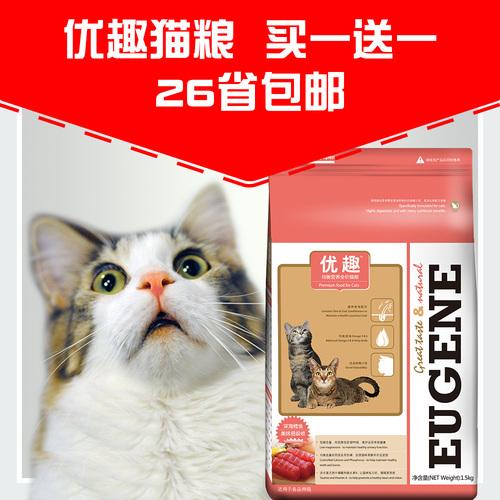 买1送1 猫粮 幼猫粮成猫粮优趣猫粮挑嘴猫粮1.5kg*2共6斤26省包邮