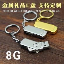 订LOGO 创意 不锈钢小胖子 小容量 定制u盘 金属8g优盘