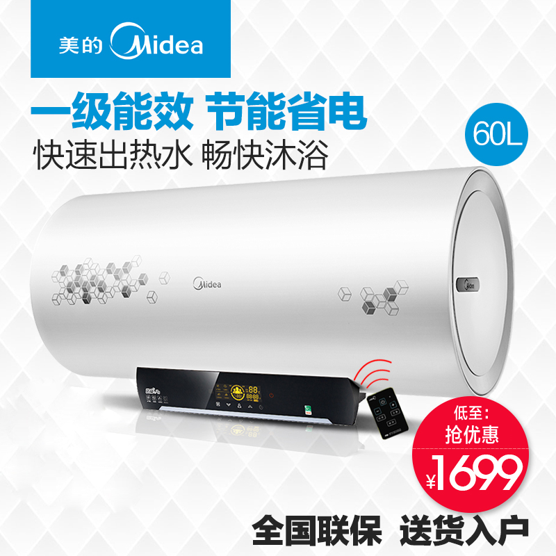 Midea/美的 F60-30W6(HG)(遥控)电热水器60L速热储水式遥控家用