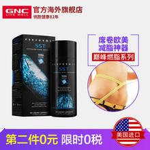 临期GNC美国Performix sst燃脂复合胶囊60粒巅峰燃脂塑形甩脂