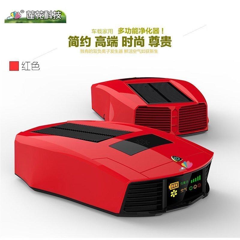 空氣專用汽車凈化器過濾網 空氣太陽能蓮花跑車凈化器車載