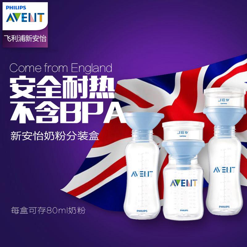 飞利浦新安怡便携式奶粉分装盒储存盒奶粉盒大容量三色可选SCF846