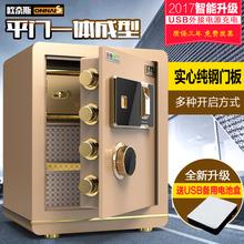 欧奈斯指纹密码保险柜家用45cm办公入墙保险箱小型防盗保管箱报警