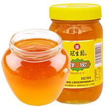【天猫超市】冠生园  蜂蜜900g/瓶   蜂蜜   蜂制品   冲饮