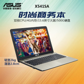 Asus/华硕 X x541笔记本电脑15.6英寸商务本轻薄本