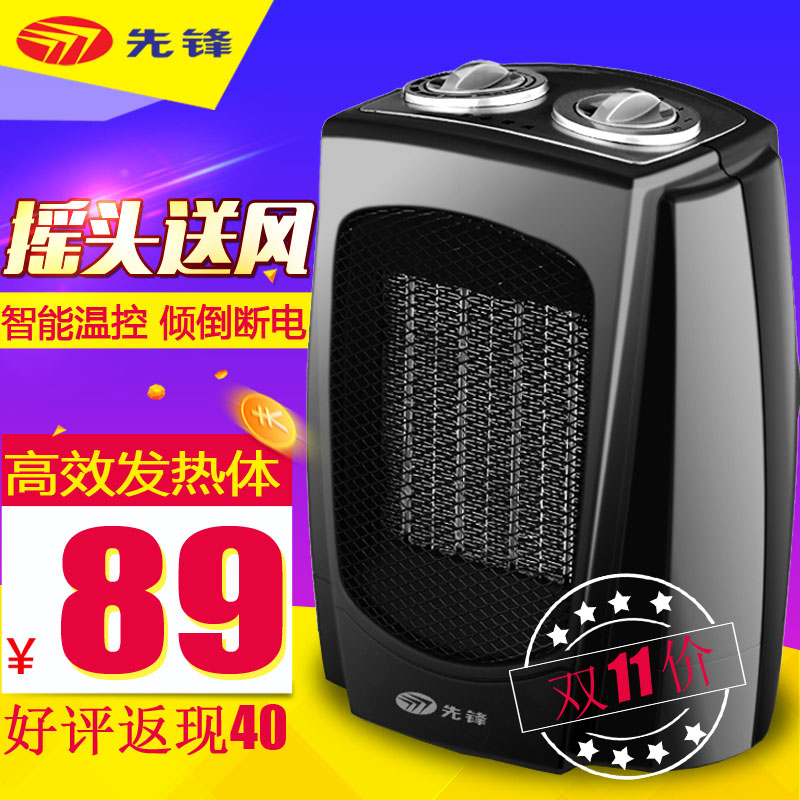 先锋取暖器DQ519迷你暖风机家用电暖器台式摇头PTC陶瓷室内加热器