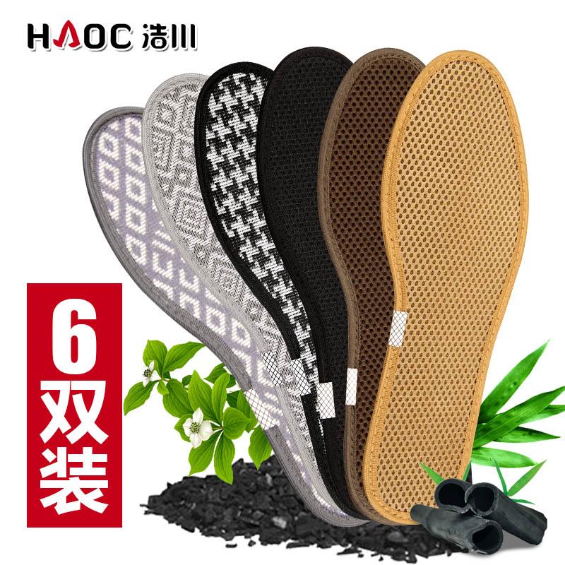 [6双]浩川竹炭除臭鞋垫男女士手工加厚透气吸汗运动鞋垫防臭减震