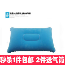 户外旅行方形充气枕头加厚飞机便携气垫空气睡枕午休枕靠垫腰枕