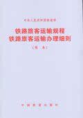 铁路旅客运输规程 铁路旅客运输办理细则 官方正版