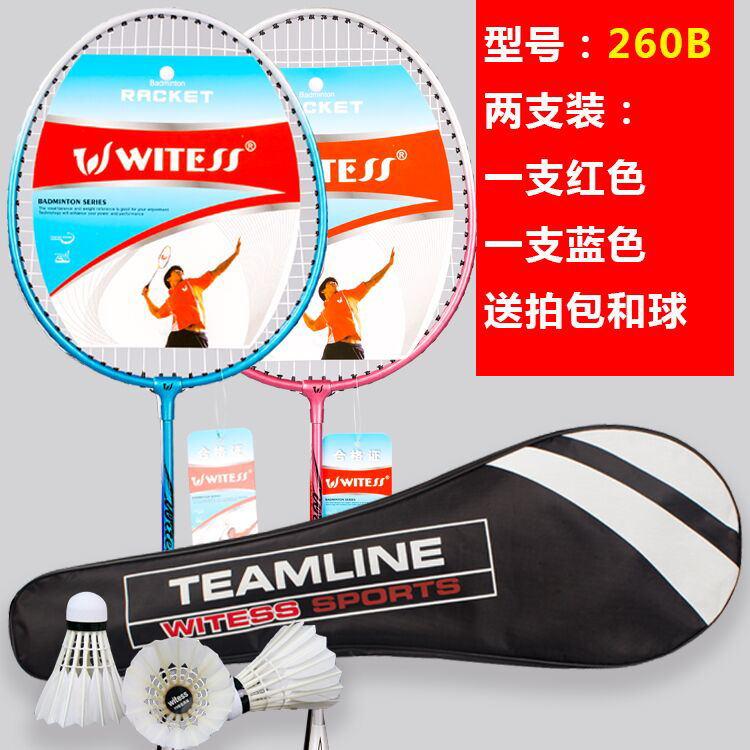 WITESS正品羽毛球拍2支成人家庭情侣款双拍超轻复合球拍ymqp包邮