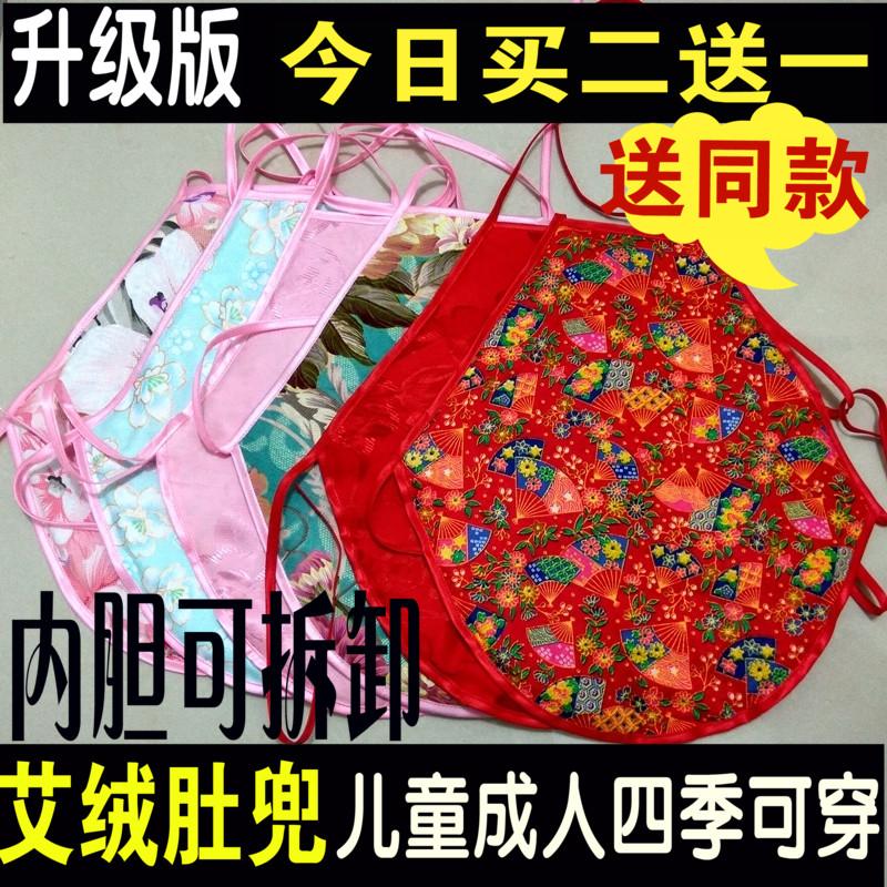 婴儿艾绒肚兜儿童成人女士暖宫护腰护肚脐护胃肚兜宝宝兜兜可拆卸