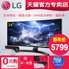 【LG天猫官方专卖店】 34UC88-b 34英寸 超宽 21:9 曲面显示