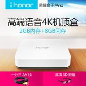华为 荣耀盒子Pro网络电视机顶盒子家用智能4K超清播放器 Huawei