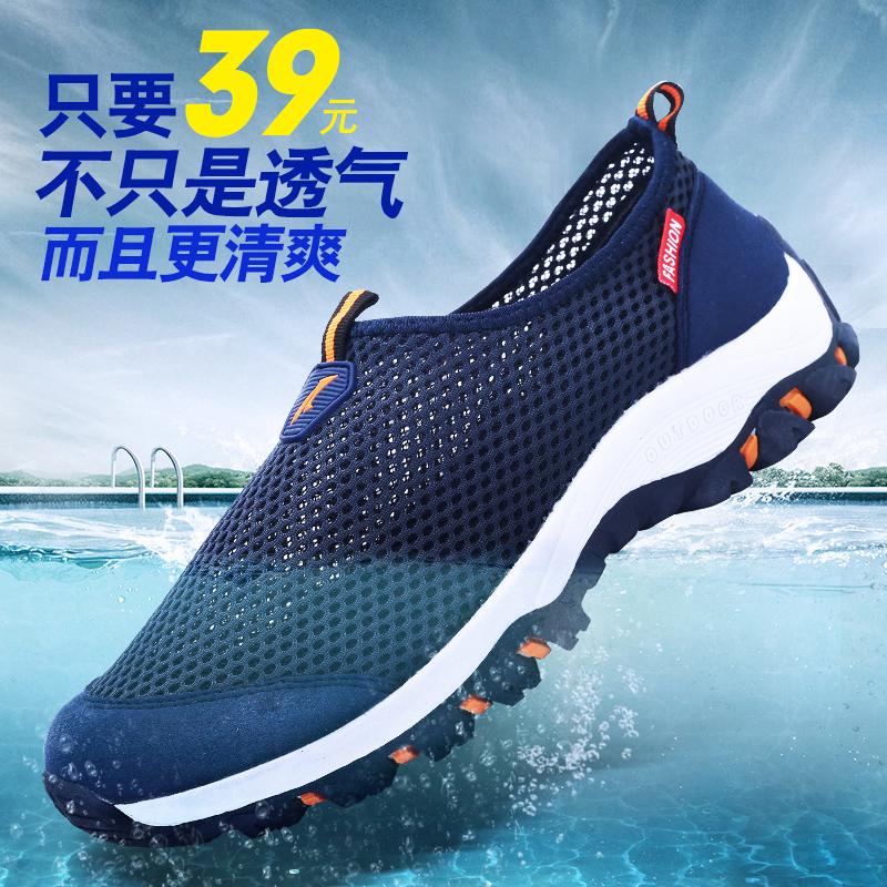 夏季男鞋透气网鞋男休闲运动鞋男士网布鞋韩版潮套脚懒人网面鞋子