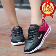 女皮面软底防水防滑旅游跑步鞋 中年妈妈运动鞋 春秋季中老年健步鞋