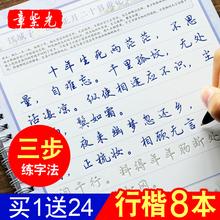 凹槽练字帖 成人行书钢笔字帖初学者速成行楷书法男女大学生硬笔