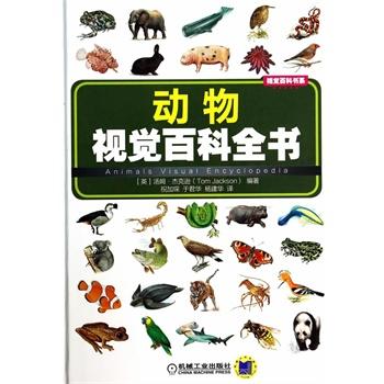 动物视觉百科全书 杰克逊著