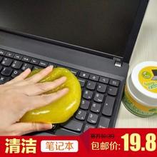 包邮 魔力去尘胶除尘清洗工具套装 机械键盘清洁泥 笔记本电脑清理