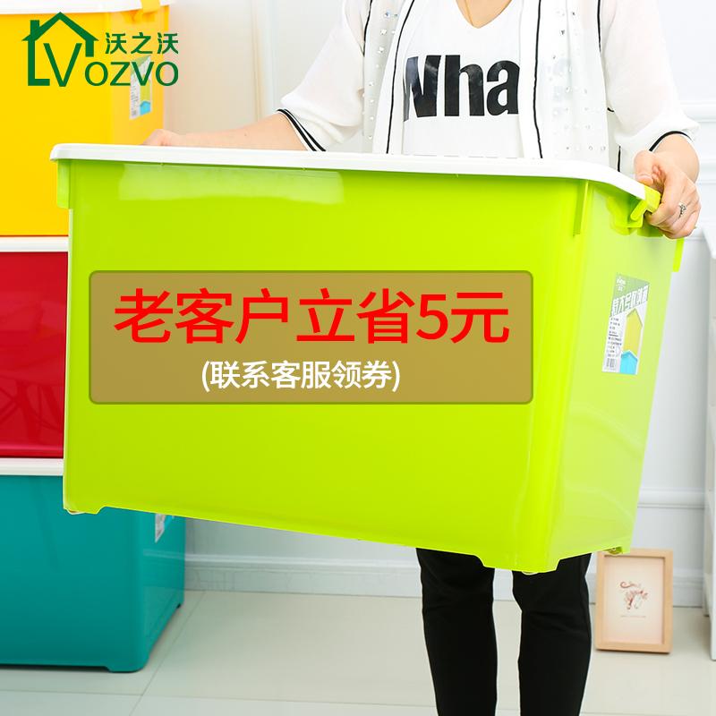 特大号整理玩具衣物箱带轮周转塑料储物箱收纳箱子