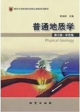 彩色版 地质出版社 送教学光盘 舒良树 正版现货普通地质学 第三版 第3版 包邮