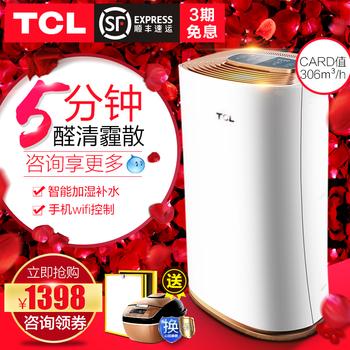 TCL空气净化器智能家用卧室除甲