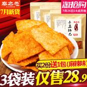 老襄阳大米手工锅巴400gX3麻辣味吃货好吃的零食特产小吃美食锅巴