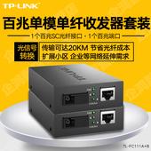 FC111B 百兆单纤单模光纤收发器 FC111A link TPLINK