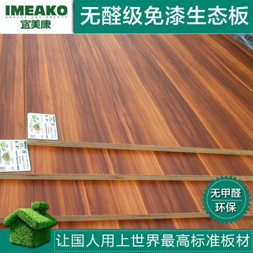 宜美康18mm书香胡桃无甲醛生态板直销负离子净醛功能柜体免漆板材