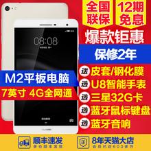 Huawei/华为 PLE-703L M2青春版华为平板电脑 安卓平板手机全网通