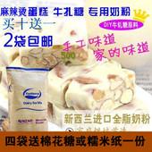 包邮 2袋 做牛轧糖 无糖500克分装 酸奶 新西兰纯进口全脂成人奶粉