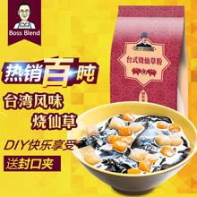 奶茶配料原料1000g 台湾风味仙草冻 烧仙草粉 创实烧仙草
