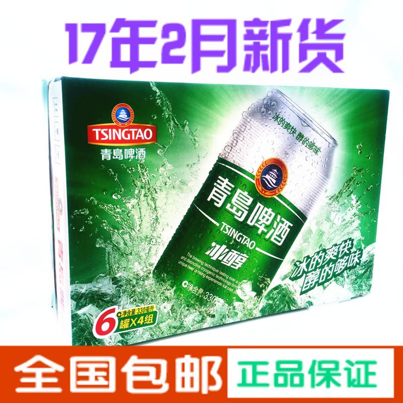 正品青岛啤酒 冰醇24听拉罐听装啤酒330ml特价整箱区域包邮免运费