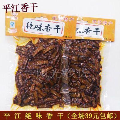 湖南平江特产豆腐干 特色柴火香辣豆干斯娃绝味香干零食小吃 包邮
