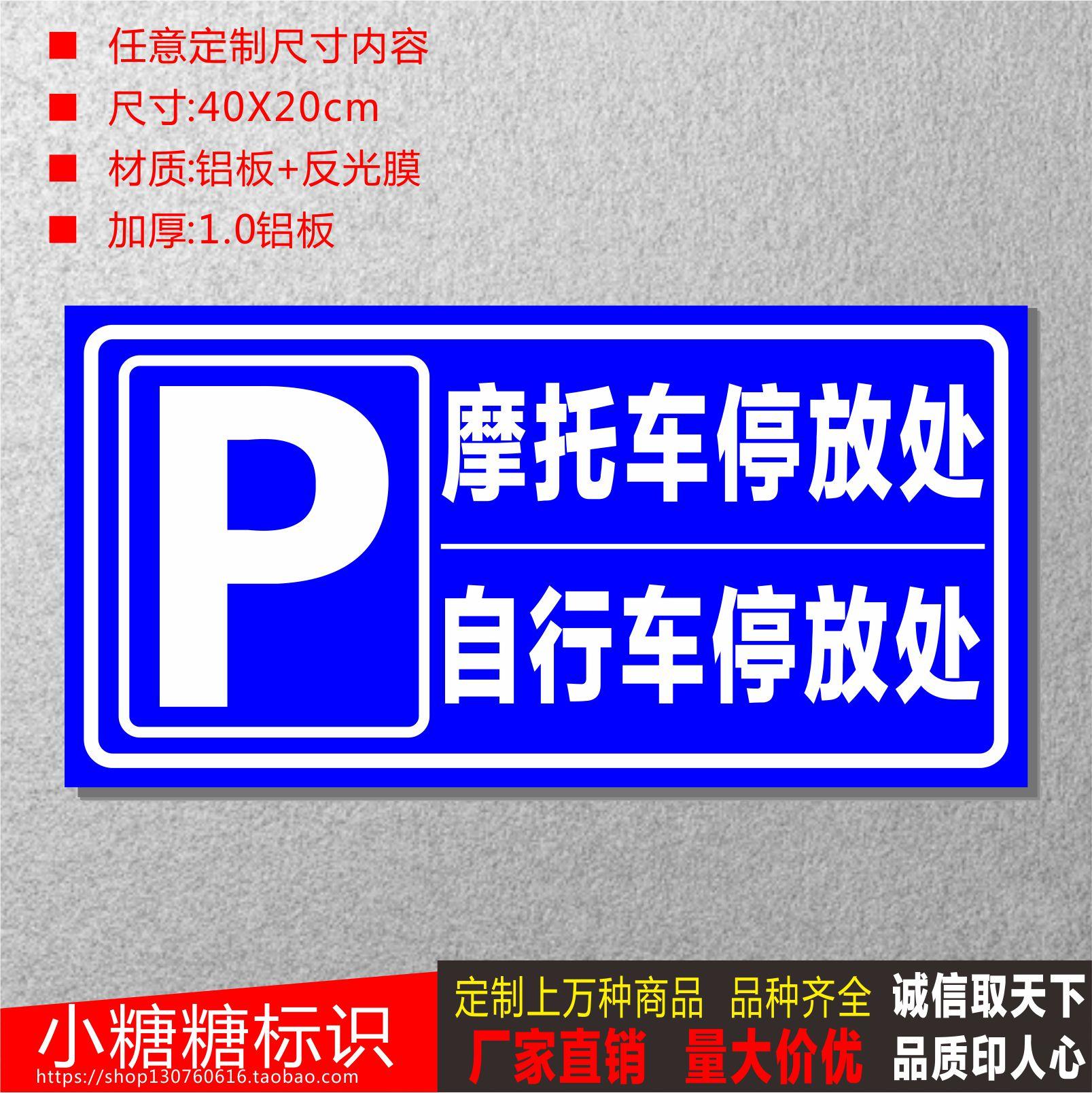 摩托车停车处标识牌自行车电动车停放处标志牌停车场指示 警示牌