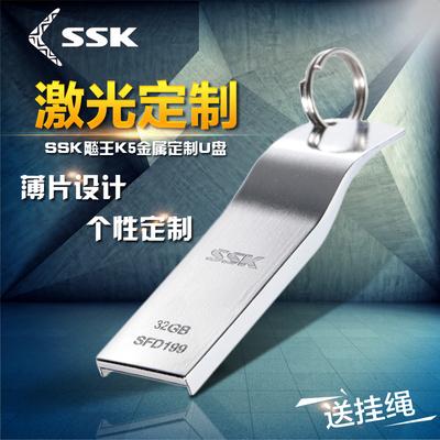 SSK飚王u盘32g K5 创意金属薄u盘系统个性车载定制刻字U盘32G包邮