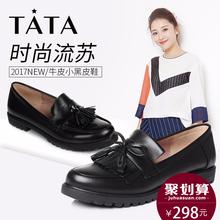 聚Tata/他她女鞋2017年春季牛皮圆头正装小黑皮鞋DN717AM7