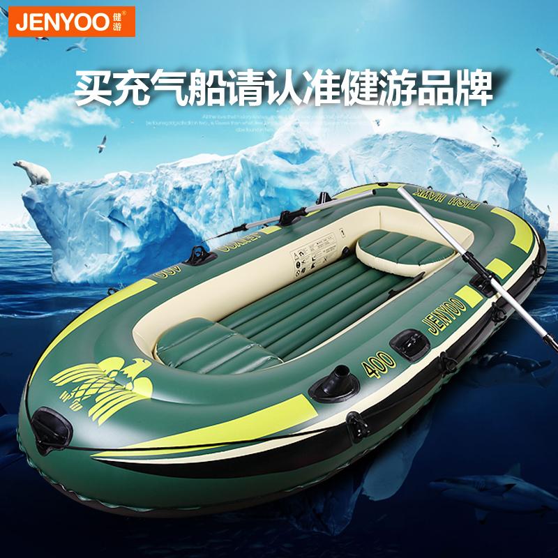 健游 橡皮艇加厚充气船皮划艇冲锋舟钓鱼船4人救生船气垫船至尊款