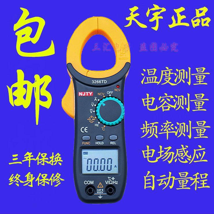 天宇3266td钳形表万用表数字钳形万能表钳形电流表钳