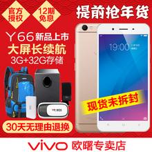 12期免息vivo Y66全网通自拍美颜5.5英寸双卡智能手机vivoy66 y66
