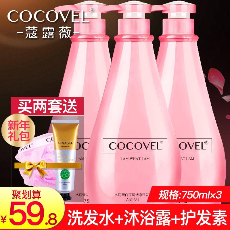 COCOVEL洗发水护发素沐浴露套装 香水型持久留香 香薰洗护沐套装