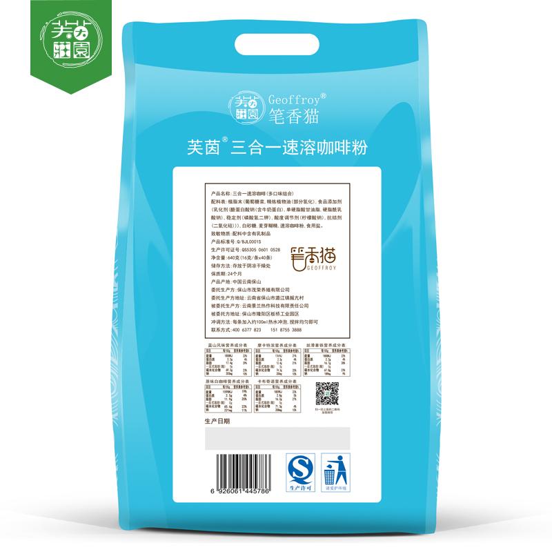 袋装速溶咖啡卡布奇诺摩卡拿铁蓝山口味云南小粒