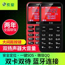 索爱 SA-350老人手机直板移动大屏大按键老人机大字大声音老年机