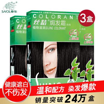 章华桑丝精华焗发霜3盒装 纯黑色天然植物无刺激染发膏不伤发正品