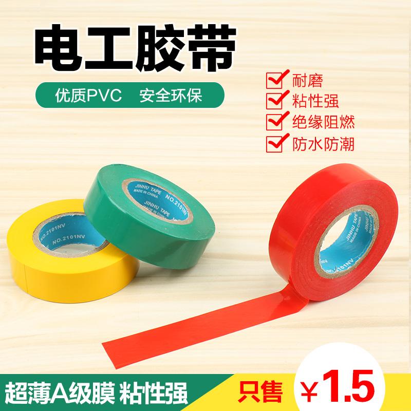 美科超薄A级绝缘胶带PVC防水电工黑胶带耐高温强粘力工具维修胶布
