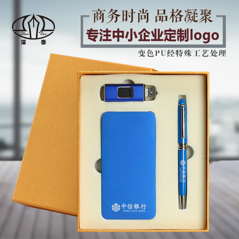 商务礼品套装 广告签字笔 实用礼物 公司活动礼品可订做定制logo