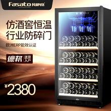 Fasato/凡萨帝 FST-238红酒柜恒温酒柜家用冷藏冰吧雪茄柜茶叶柜